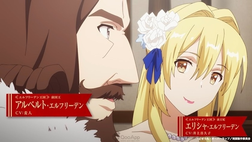 """""""How a Realist Hero Rebuilt the Kingdom"""" Anime's Official Trailer Confirms July 3 Premiere"""