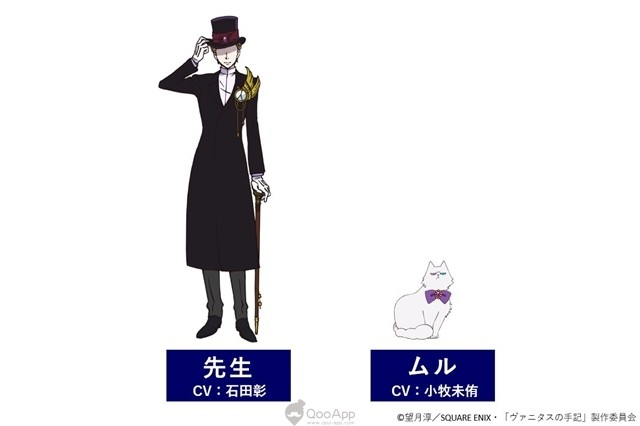"""""""The Case Study of Vanitas"""" Premieres on July 2 with 2 Cours! Additional Cast & Short PV Revealed!"""