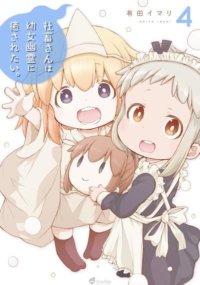 "Little Ghost Girl Heals Your Soul! ""Shachiku-san wa Yо̄jo Yuurei ni Iyasaretai."" Manga Gets TV Anime!"