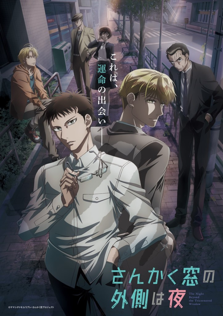 The Night Beyond the Tricornered Window Anime Full Trailer Confirms October 3 Premiere