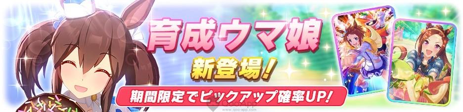 Uma Musume: Pretty Derby Adds 3-Star Hisyi Akebono to Gacha on September 10