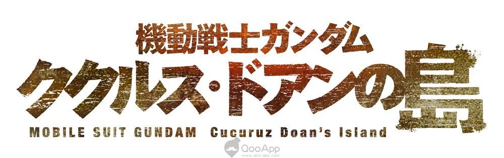 Gundam Reveals New TV Anime