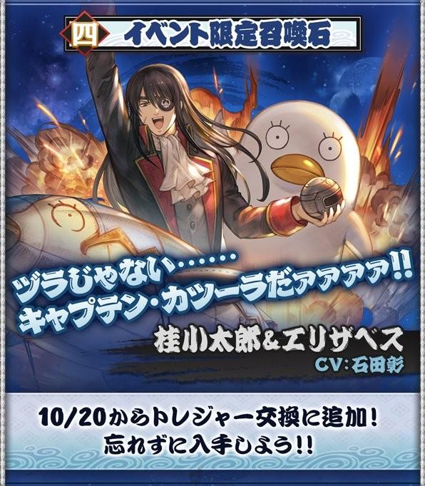Granblue Fantasy x Gintama Collab Starts on October 15! Hijikata & Okita Join As Collab Characters!