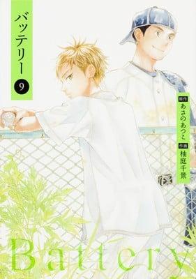 Battery Manga Ends in September