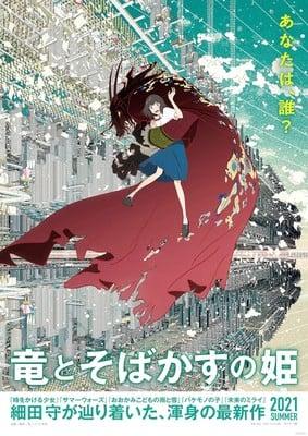 Mamoru Hosoda's Belle Film Unveils English-Subtitled International Trailer