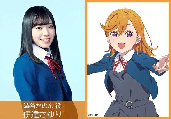 Love Live! Superstar!! Anime Premieres in July