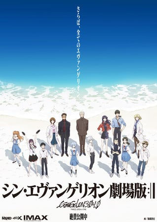 Final Evangelion Film Posts New Spoiler Trailer