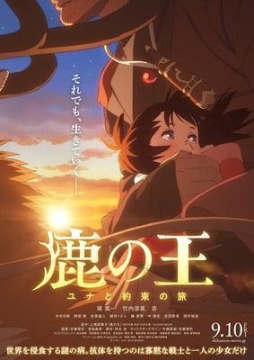 The Deer King, Tokyo Revengers, 'Fire Craft' Films Screen at Fantasia Int'l Film Festival