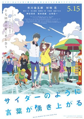Words Bubble Up Like Soda Pop Film's Special Video Previews never young beach's Theme Song