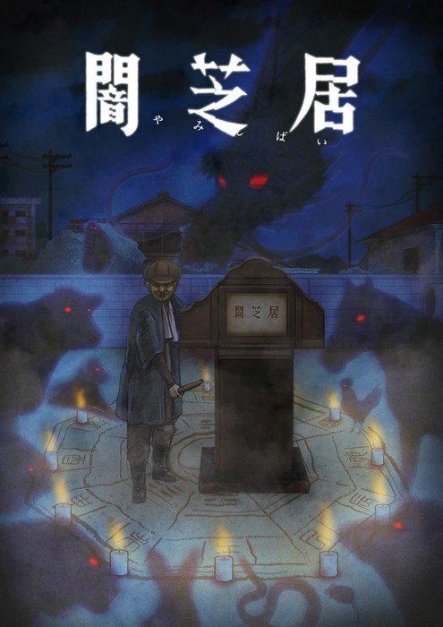 Yamishibai: Japanese Ghost Stories Anime Gets 9th Season in July (Updated)